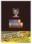 人志松本のすべらない話 ザ・ゴールデン.jpg